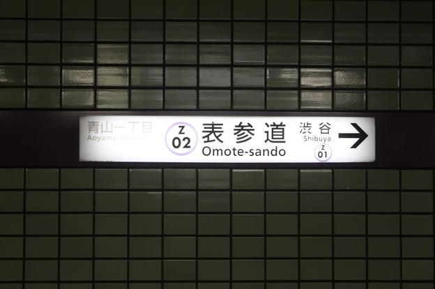 写真: 東京メトロ半蔵門線 表参道駅 駅名標