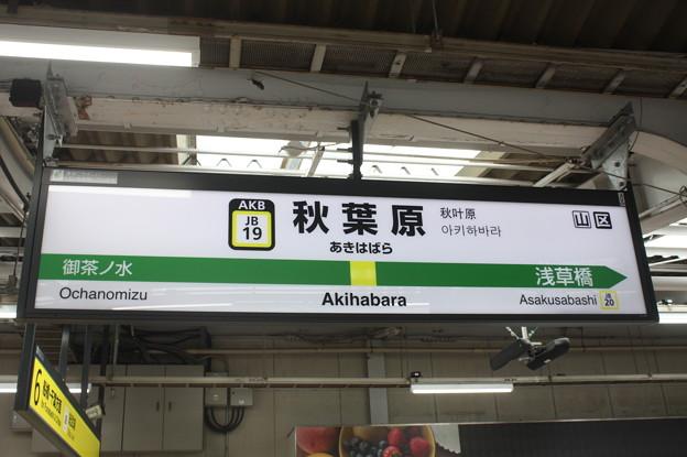 総武線 秋葉原駅 駅名標 AKB JB19
