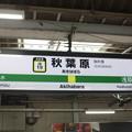 Photos: 総武線 秋葉原駅 駅名標 AKB JB19