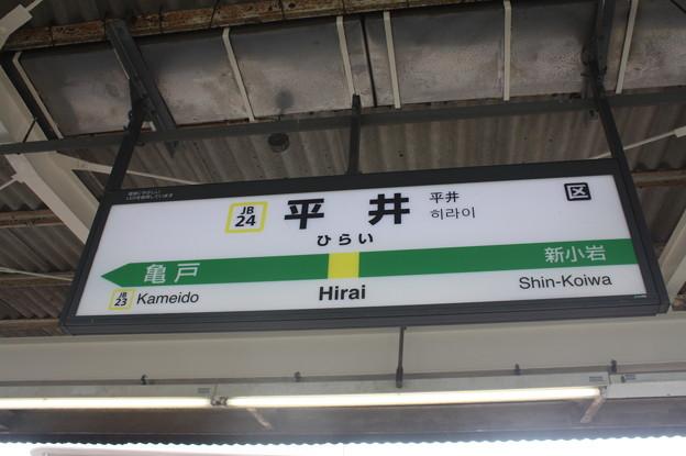 総武線 平井駅 駅名標