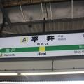 Photos: 総武線 平井駅 駅名標