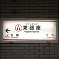 写真: 都営地下鉄浅草線東銀座駅 駅名標