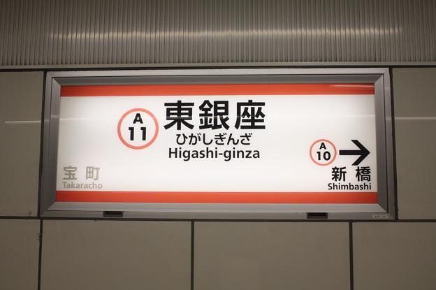都営地下鉄浅草線東銀座駅 駅名標