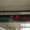写真: 都営地下鉄浅草線東銀座駅1番線 発車案内表示