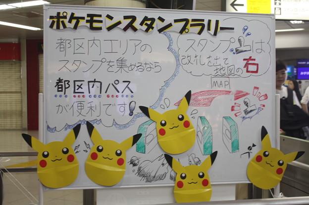 上野駅改札前にあったポケモンスタンプラリーのポスター