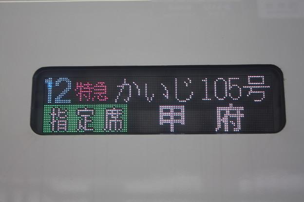 12 特急かいじ105号 指定席 甲府