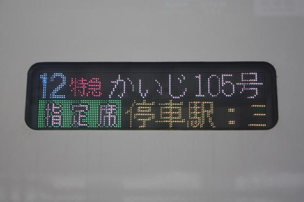 12 特急かいじ105号 指定席