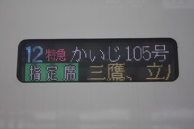 12 特急かいじ105号 指定席 (1)