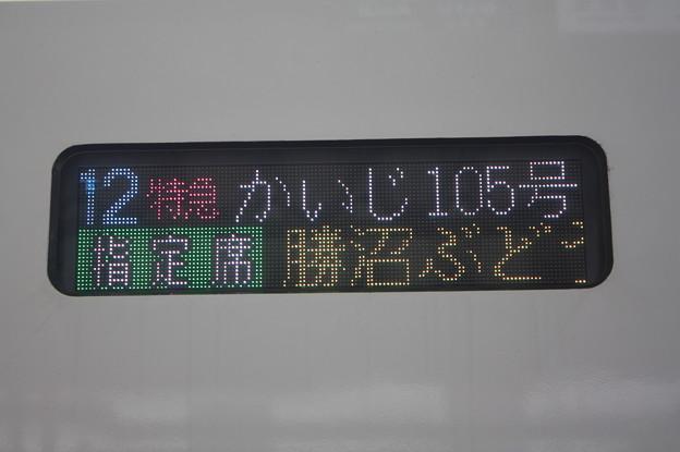 12 特急かいじ105号 指定席 (5)
