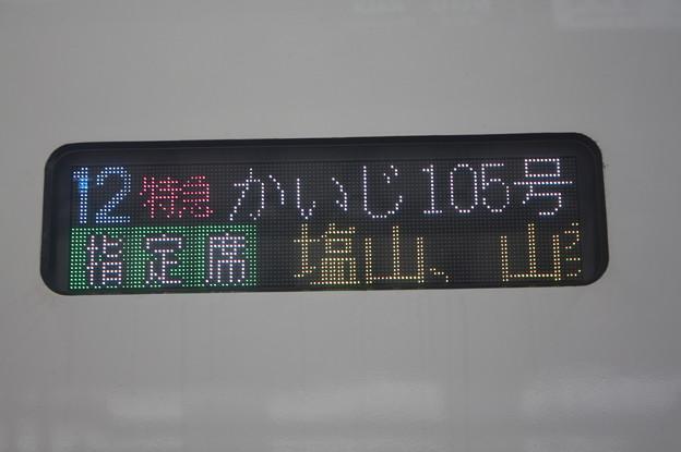 12 特急かいじ105号 指定席 (7)