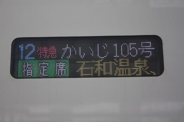 12 特急かいじ105号 指定席 (9)