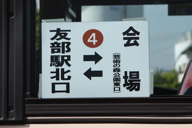 茨城交通 笠間ひまつりシャトルバス 行き先掲示版