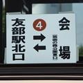 Photos: 茨城交通 笠間ひまつりシャトルバス 行き先掲示版