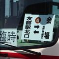 写真: 茨城交通 笠間ひまつりシャトルバス 行き先掲示版