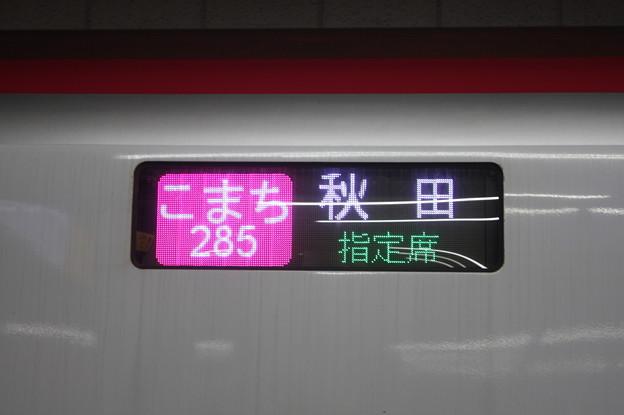 こまち285号 秋田 指定席