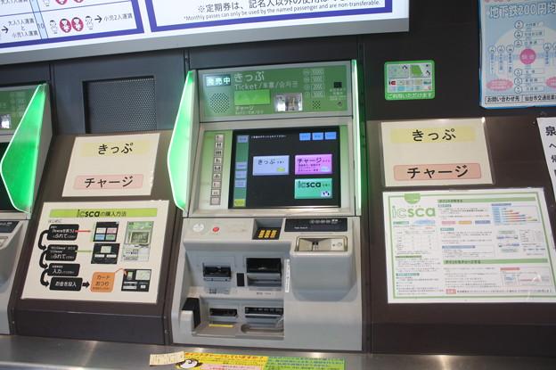 仙台市営地下鉄東西線 国際センター駅 券売機