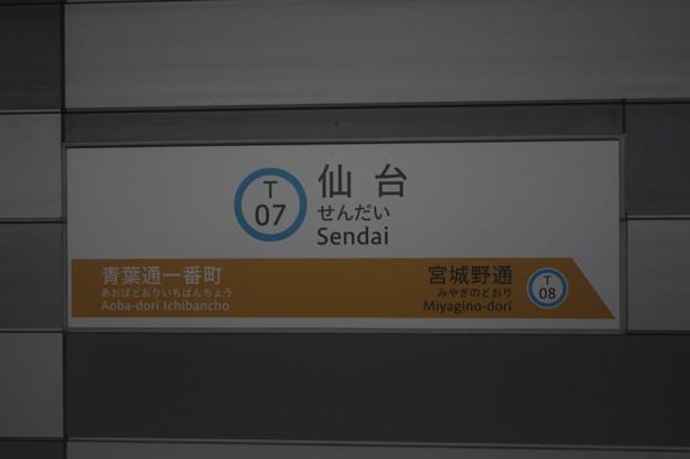 仙台市営地下鉄東西線 仙台駅 駅名標