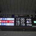 台風24号接近に伴う水戸駅常磐線上り遅延発車案内表示