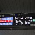 水戸駅常磐線下り遅延発車案内表示