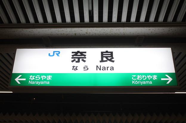 大和路線 奈良駅 駅名標