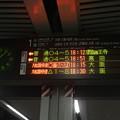 Photos: 万葉まほろば線 奈良駅1番のりば 発車案内表示