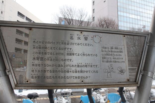 富山散策 20181229_49