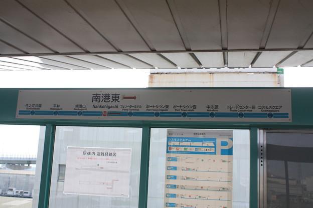 ニュートラム 南港東駅 駅名標