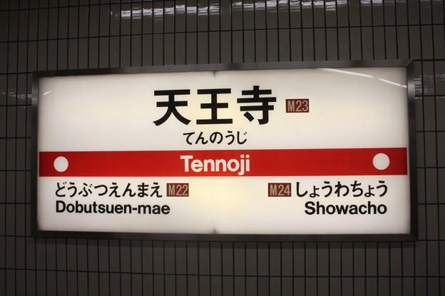 大阪市営地下鉄御堂筋線 天王寺駅 駅名標