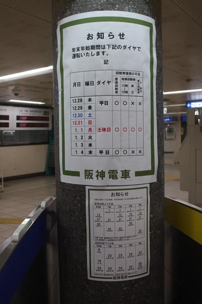 阪神電鉄 年末年始ダイヤのお知らせ