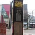 Photos: 北陸鉄道バス バス停 武蔵ヶ丘・近江市場