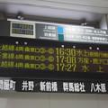 上越線・吾妻線 高崎駅 発車案内表示