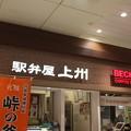 高崎駅 駅弁屋上州