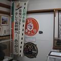 Photos: おぎのや資料館 20190503_07