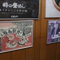 Photos: おぎのや資料館 20190503_13
