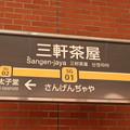 Photos: 東急世田谷線 三軒茶屋駅 駅名標