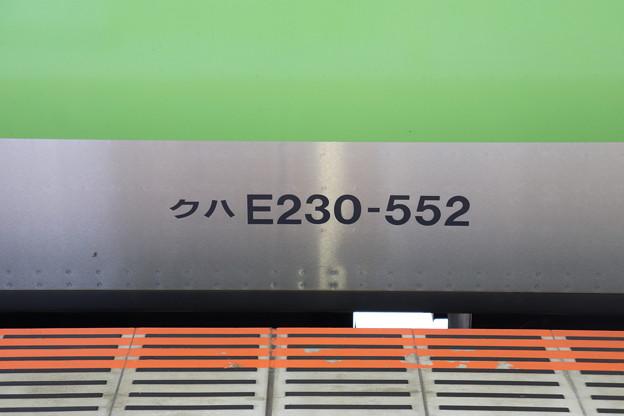 クハE230-552 車番表記 外