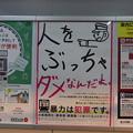 友部駅に掲示してある広告