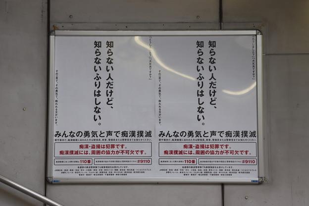 上野駅に掲示してある広告