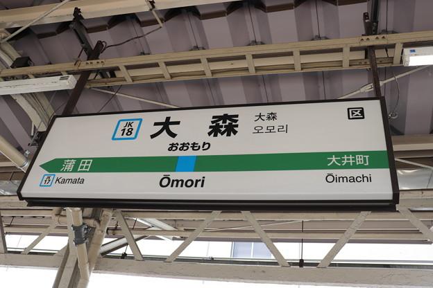 京浜東北線 大森駅 駅名標
