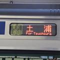 東京経由 土浦
