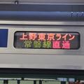上野東京ライン 常磐線直通