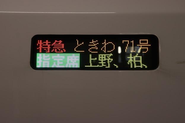 特急ときわ71号 指定席 停車駅表示 (2)