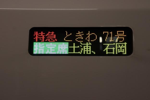 特急ときわ71号 指定席 停車駅表示 (6)