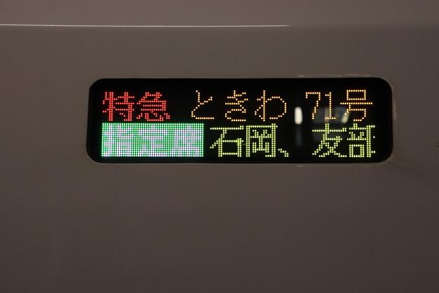 特急ときわ71号 指定席 停車駅表示 (7)