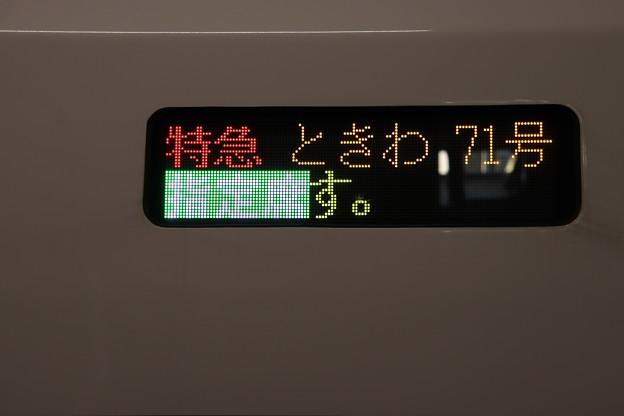 特急ときわ71号 指定席 停車駅表示 (12)