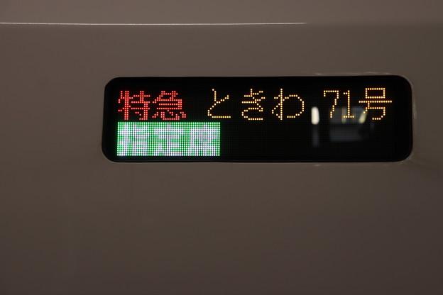 特急ときわ71号 指定席 停車駅表示 (13)
