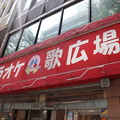 Photos: カラオケ歌広場 渋谷道玄坂店