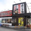 横濱家系ラーメン 水戸店