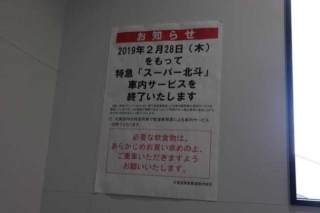 新函館北斗駅 構内