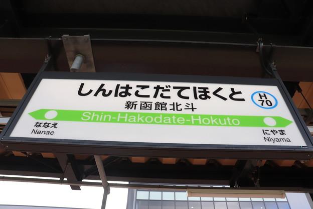 函館本線 新函館北斗駅 駅名標